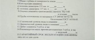 Паспорт скважины на воду: образец