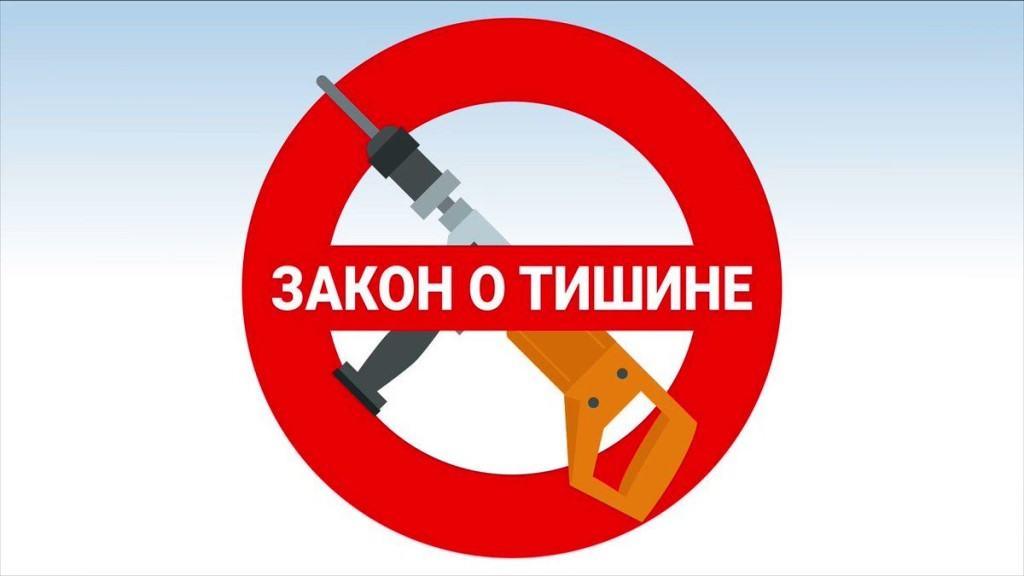 Со скольки и до скольки можно шуметь в квартире по закону РФ 2020: выходные и будни