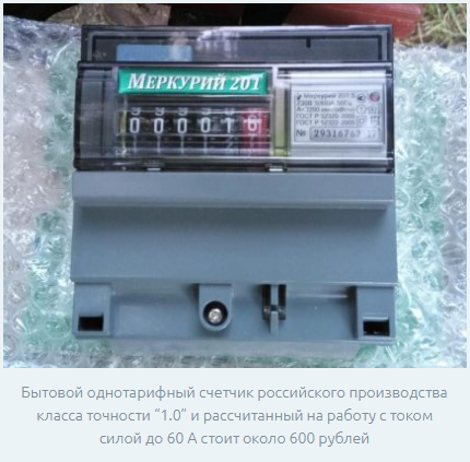Подключение однофазного электросчетчика и автоматов: стандартные схемы и правила подключения