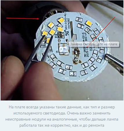 Ремонт светодиодных ламп своими руками: причины поломок, как можно отремонтировать самому