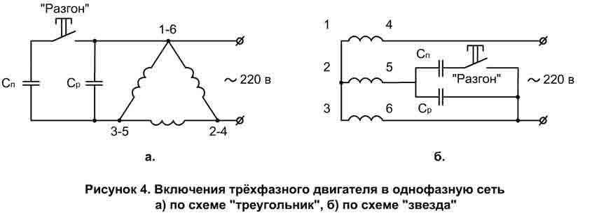 Схема подключения трёхфазного двигателя